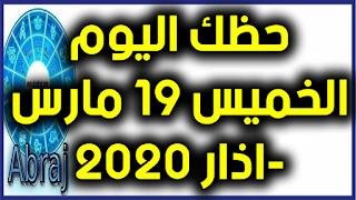حظك اليوم الخميس 19 مارس-اذار 2020
