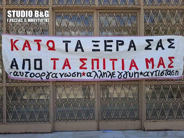 Ο Συμβολαιογραφικός Σύλλογος Εφετείου Ναυπλίου απαντάει για τα γεγονότα του πλειστηριασμού στο Άργος