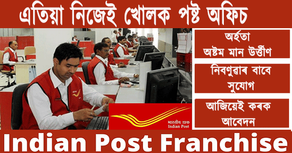 India post Office Open Process