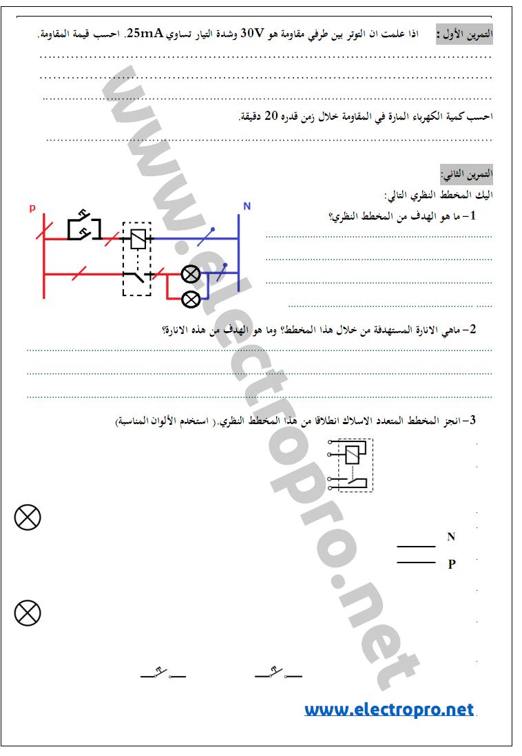 اختبار الفصلي للهندسة الكهربائية سنة اولى مع التصحيح