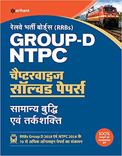 RRBs Group D NTPC Chapterwise Solved Papers Samanye Buddhi Ayum Tarkshakti