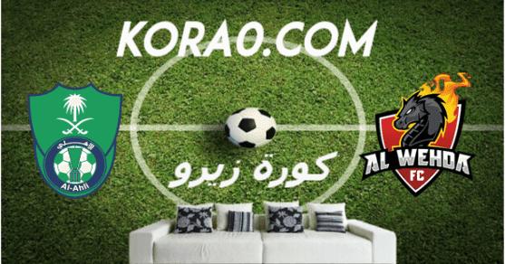 مشاهدة مباراة الأهلي والوحدة بث مباشر اليوم 18-1-2020 كأس خادم الحرمين الشريفين