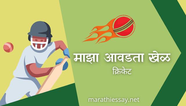 'माझा आवडता खेळ' मराठी निबंध Essay On My Favorite Sport In Marathi