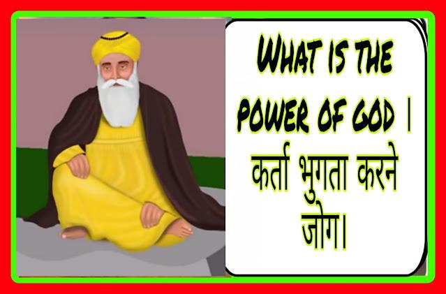 ईश्वर की शक्ति क्या है ? इस पर चर्चा करते हुए सतगुरु बाबा नानक साहब जी महाराज।