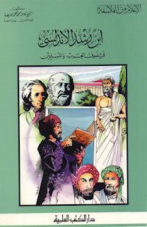 ابن رشد الأندلسي - فيلسوف العرب و المسلمين - كتاب