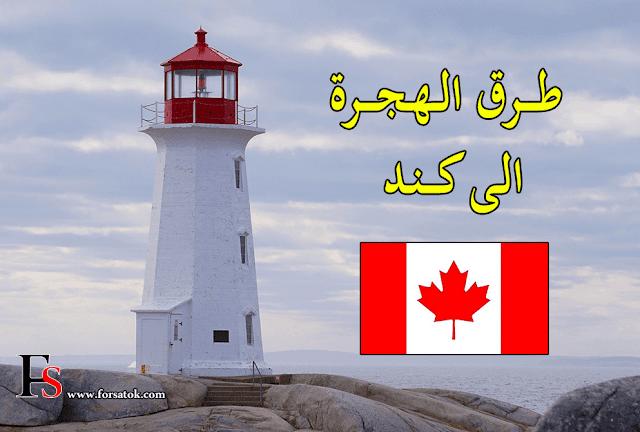 تعرف على طرق الهجرة الى كندا ومعلومات اخرى عن الدراسة في كندا