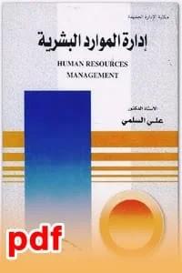 تحميل كتاب السلوك التنظيمي احمد ماهر pdf