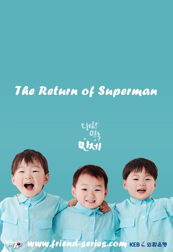 The Return of Superman EP.1-77 ซับไทย | การกลับมาของซูเปอร์แมน HD