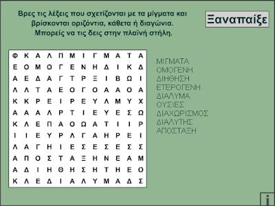 http://photodentro.edu.gr/photodentro/lexeisteliko_edugames_pidx0011856/LEXEISTELIKO_600_450.swf