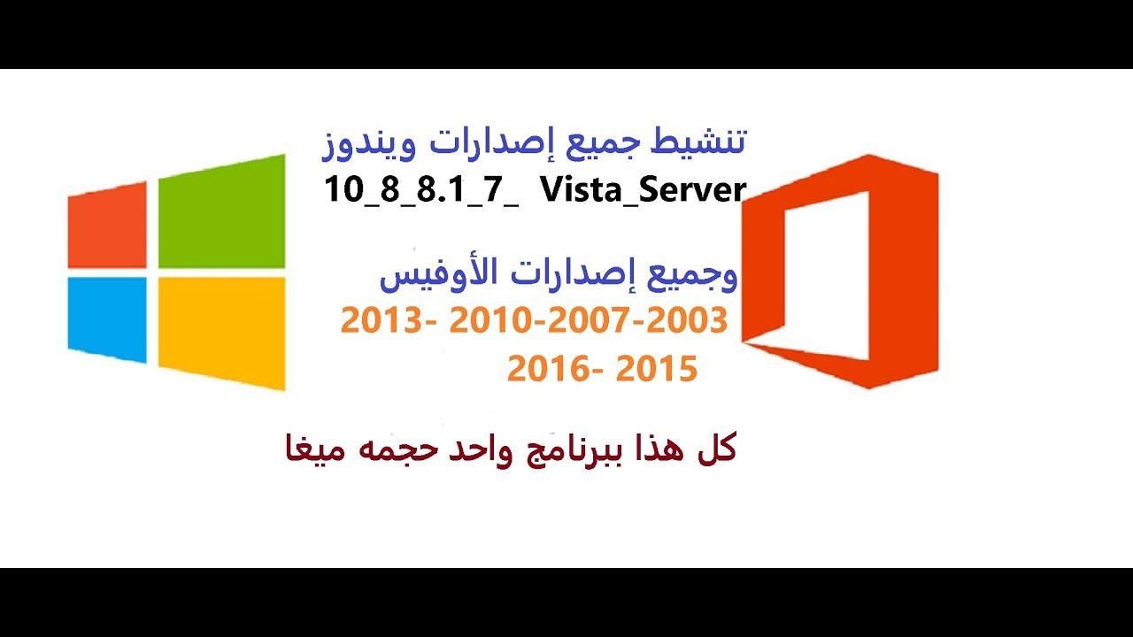 تفعيل ويندوز 8 و ويندوز 8.1 في دقيقة واحدة بسهولة – Windows 8 Activation