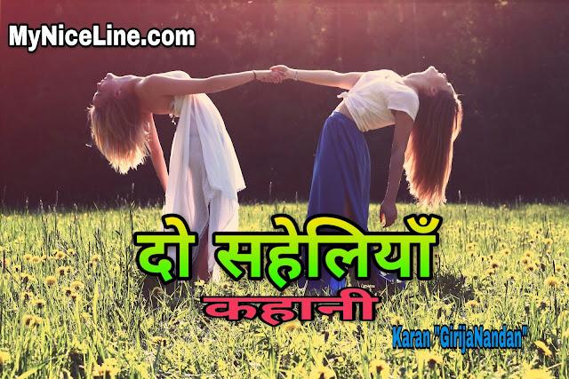 दो सहेलियाँ चटपटी, मजेदार व प्रेरणादायक कहानी| चने पर सही परवरिश की सीख देती हिन्दी स्टोरी| अनुराग और प्रेरणा| Short Motivational story of two female friends