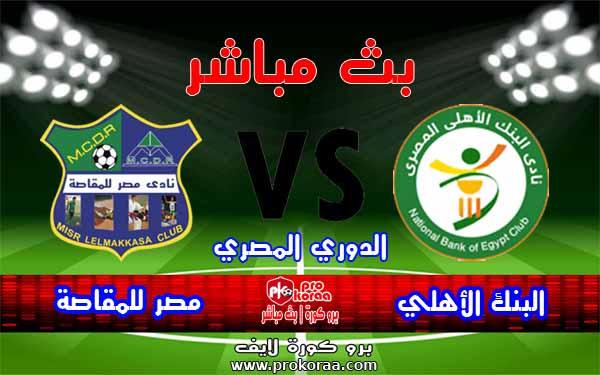 مشاهدة مباراة البنك الأهلي ومصر للمقاصة بث مباشر