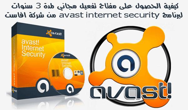 كيفية الحصول على مفتاح تفعيل مجاني لمدة 3 سنوات لبرنامج avast internet security من شركة افاست