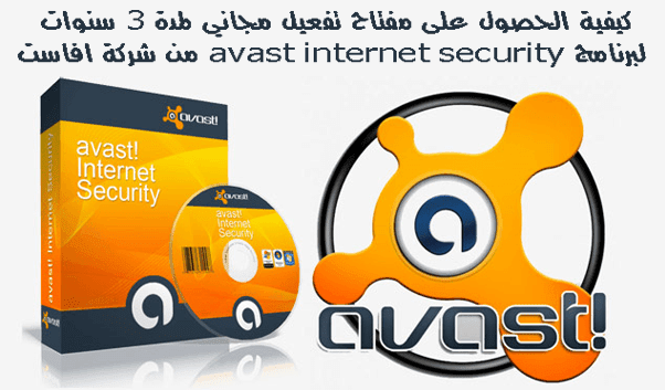 antivirus gratuit avast 2012 01net
