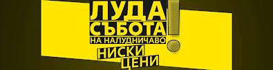 КАУФЛАНД ОФЕРТИ ЛУДА СЪБОТА