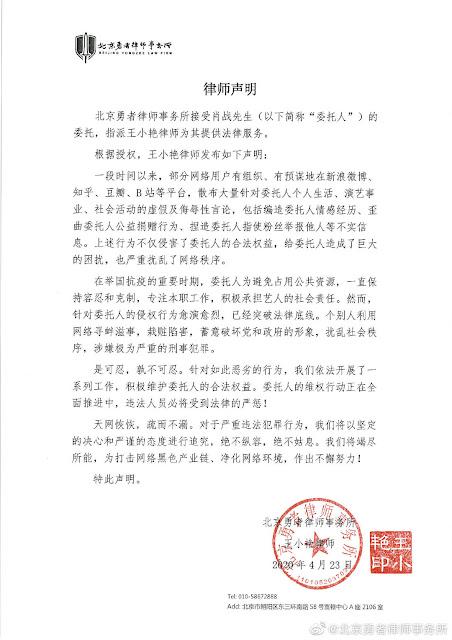 xiao zhan lawyer