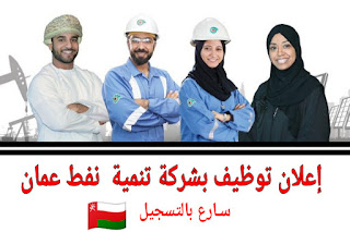 وظائف شركة تنمية نفط عمان لسنة 2020 وظائف في عدة تخصصات