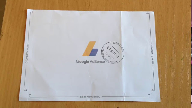 так выглядит конверт с пин кодом Google AdSense