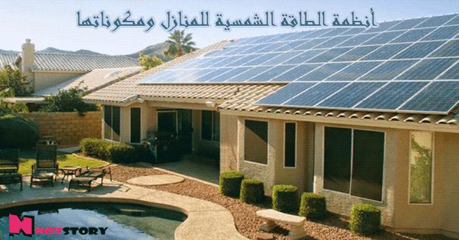 انظمة الطاقة الشمسية للمنازل ومكوناتها