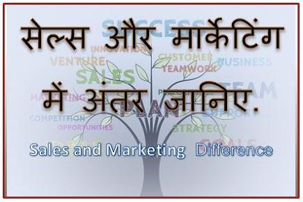 Sales aur marketing me kya antar hai, Difference between Sales and Marketing, sales and marketing difference in Hindi, dtechin