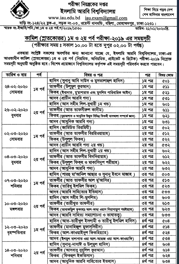 Kamil Exam Routine Download By iau.edu.bd ( 2 year term)