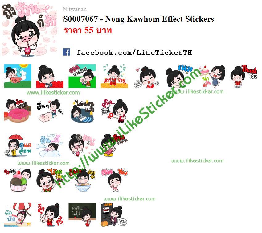 Nong Kawhom Effect Stickers