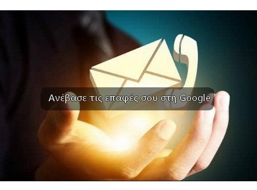 Ανεβάζουμε τις επαφές του τηλεφώνου στη Google