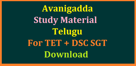 avanigadda-telugu-study-material-for-ap-tet-telangana-trt-download