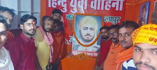 #JaunpurLive : हिन्दु युवा वाहिनी के कार्यकर्ताओं ने शहीद उधम सिंह का बलिदान दिवस मनाया