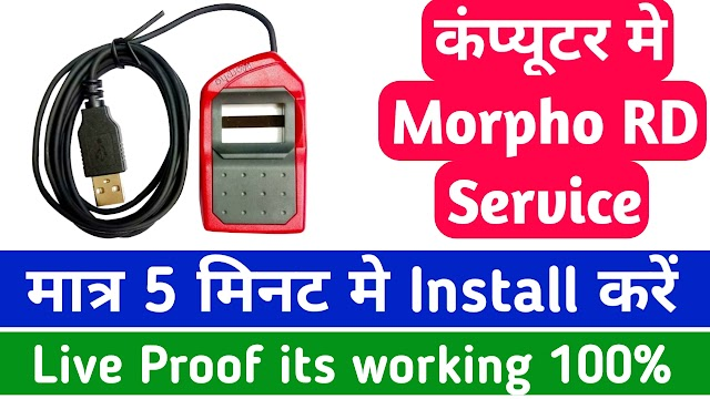 Morpho RD Service Software Download & Full Installation Process - How to Install Morpho Device in Computer