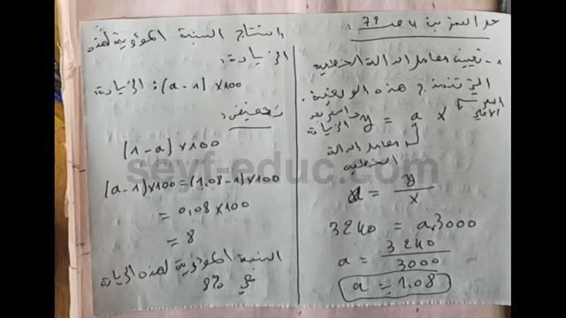 حل تمرين 4 ص 72 رياضيات 4 متوسط