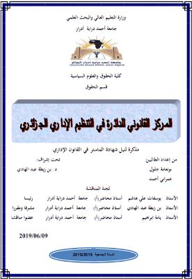 مذكرة ماستر: المركز القانوني للدائرة في التنظيم الإداري الجزائري PDF