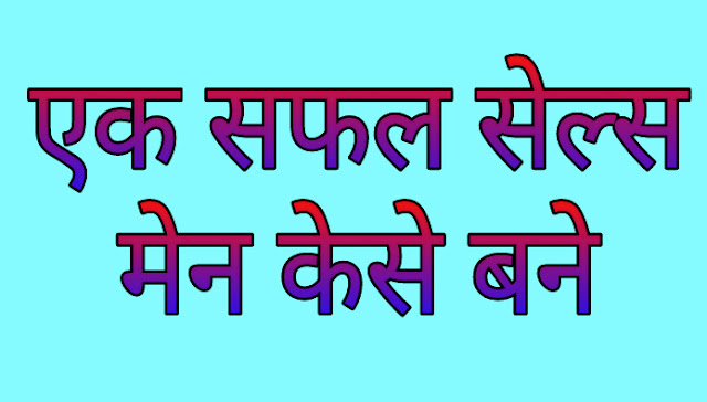 How to become a good seles Man in Hindi