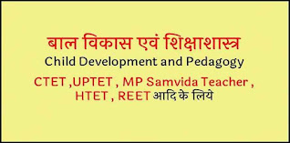 Child Development and Pedagogy Book PDF
