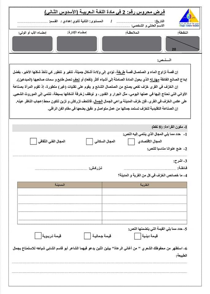 فرض 2 الأسدوس الثاني في اللغة العربية المستوى الثانية إعدادي