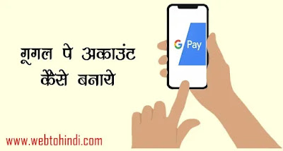 Google pay account kaise banaye, google pay app install kaise kare