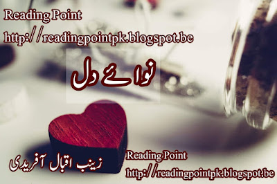 Nawa e dil by Zainab Iqbal Afridi Last Episode Online Reading