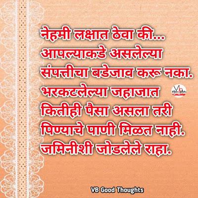 पैसा-Marathi-Suvichar-Suvichar-in-Marathi-Language-Good-thought-सुंदर-विचार-सुविचार-फोटो-marathi-suvichar-with-images