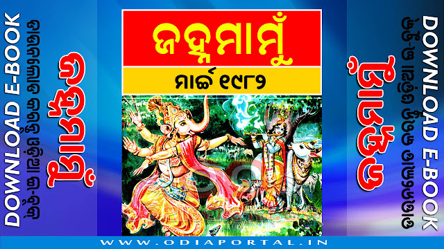 Janhamamu (ଜହ୍ନମାମୁଁ) - 1982 (March) Issue Odia eMagazine - Download e-Book (HQ PDF)