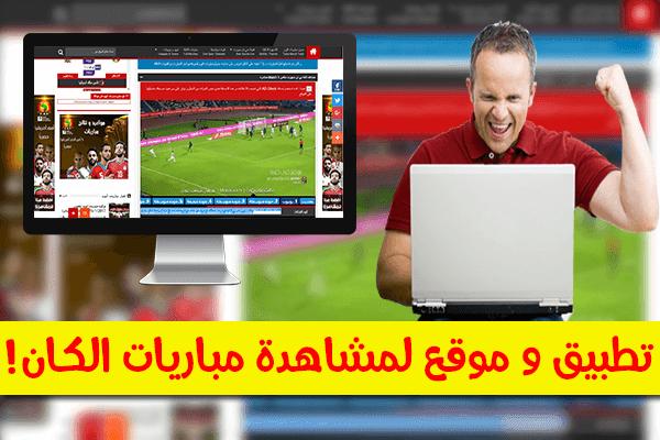 موقع و تطبيق مضمون 100% لمشاهدة مباريات الكان 2017 بجودة عالية HD مجانا !