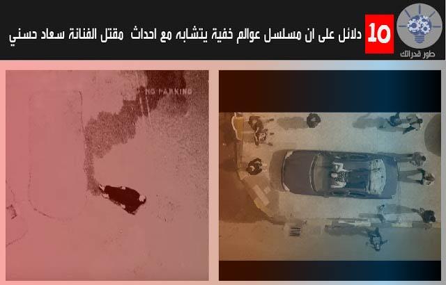 مشهد وفاة مريم رياض وسعاد حسني
