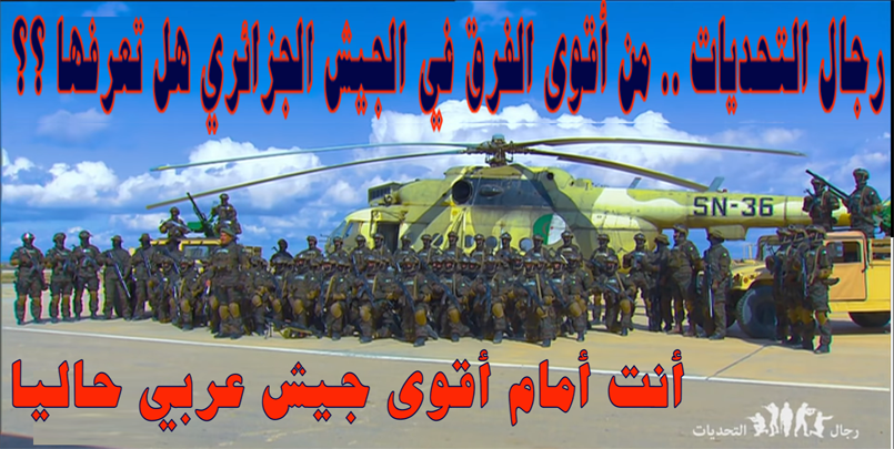 الفوج 104+مناورات ضخمة بالذخيرة الحية للجيش الجزائري بالناحية العسكرية السادسة بتمنراست+2021+2022