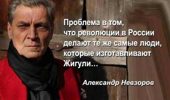 Александр Невзоров о том, кто делает революуии в России
