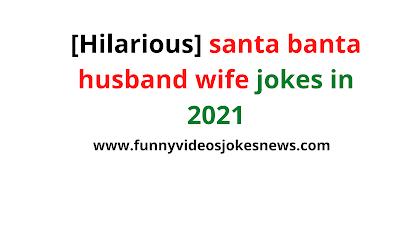 [Hilarious] santa banta husband wife jokes in 2021