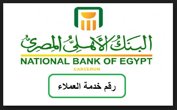 فروع ورقم خدمة عملاء البنك الأهلي المصري الخط الساخن 1442