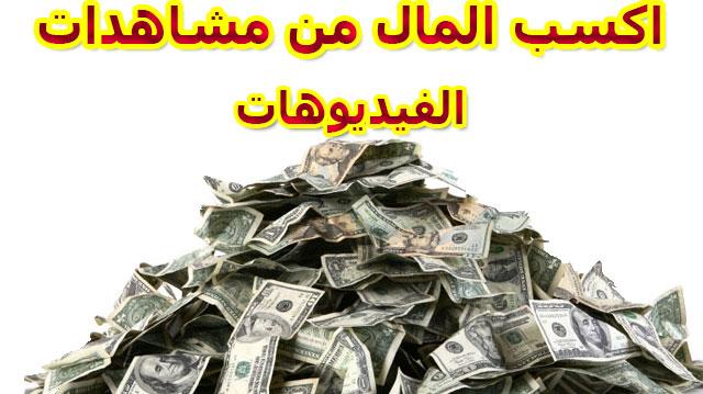 5 مواقع لربح المال من مشاهدات الفيديوهات عبر الإنترنت