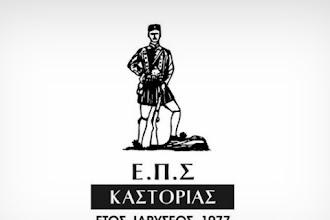 Στήριξη σωματείων από την ΕΠΣ Καστοριάς