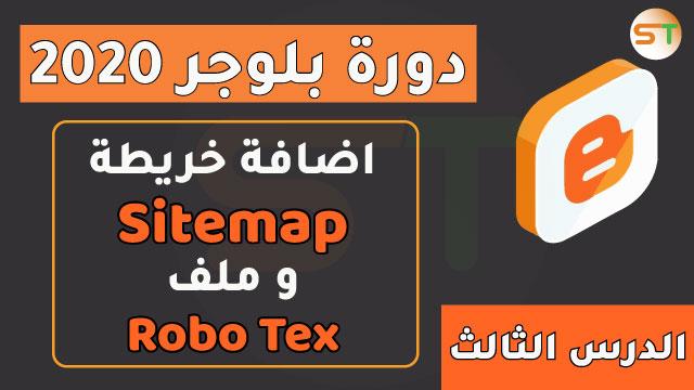 طريقة عمل خريطة المدونة Sitemap وملف robot txt