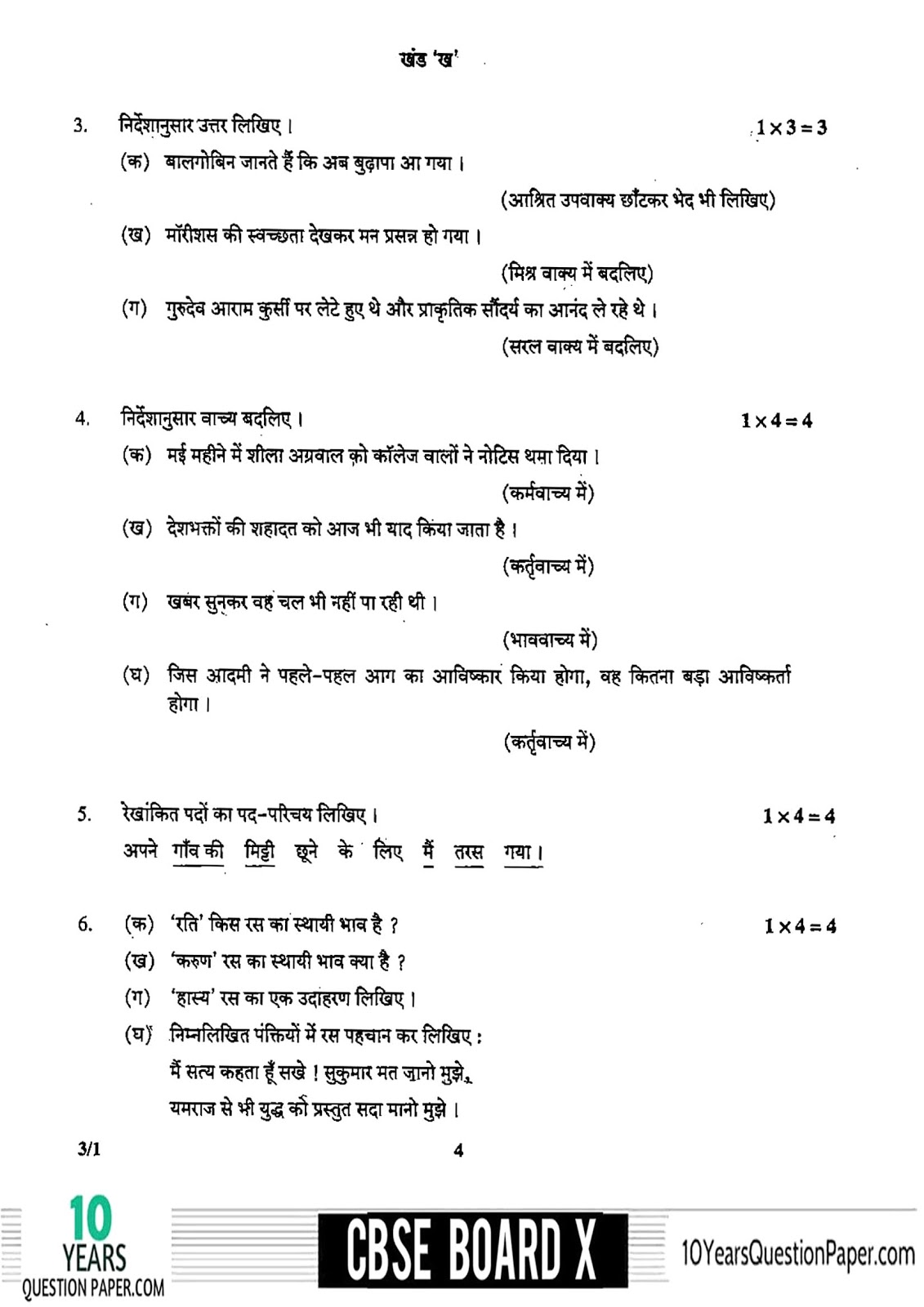 CBSE Board 2018 Hindi Course A Question paper Class 10 Page-04