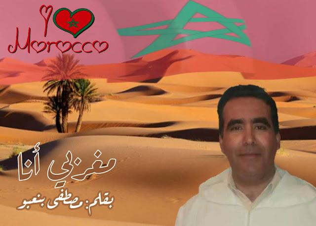 مغربي أنا للمبدع مصطفى بنعبو